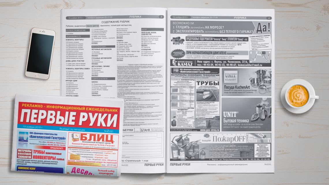 газета из первых рук: